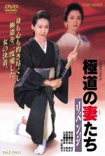 Gokudo no Onna Tachi Revenge - 2000