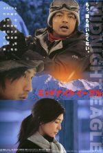 Midnight Eagle - 2007