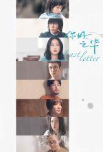 Last Letter - 2018