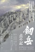 The Summit: A Chronicle Of Stones to Serenity - 2009