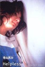 Helpless - 1996