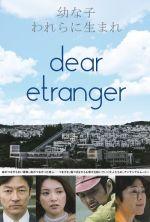 Dear Etranger - 2017