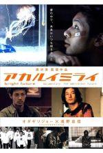 The Ambivalent Future: Kiyoshi Kurosawa - 2003