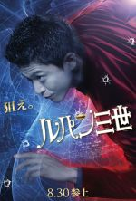 Lupin the 3rd - 2014