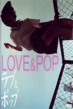 Love & Pop - 1998