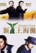 Shanghai Grand - 1996