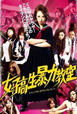 Bloodbath at Pinky High Part 1 - 2012