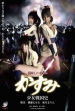 Lady Ninja Kasumi 6: Yukimura Assasination - 2008