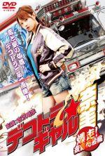 Dekotora 2: Smokey and the Bushido - 2010