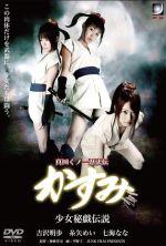 Lady Ninja Kasumi 10 - 2010