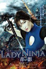 Lady Ninja: A Blue Shadow - 2018