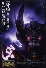 Garo - Kiba: The Dark Knight - 2011