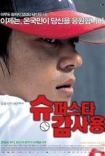 Superstar Gam Sa-yong - 2004