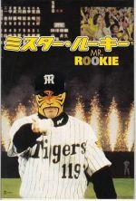 Mr. Rookie - 2002