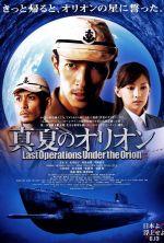 Battle Under Orion - 2009