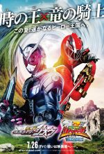 Kishiryu Sentai Ryusoulger The Movie: Time Slip! Dinosaur Panic!! - 2019