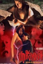 Blood Of The Shaman - 2004