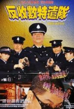 Shark Busters - 2002
