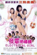 Electrical Girl - 2001