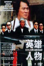 Hero of City - 2001