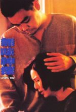 Loving You - 1995