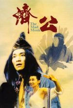 The Mad Monk - 1993