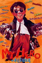 My Hero - 1990