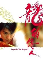 Legend of the Dragon - 1991