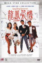 Lung Fung Restaurant - 1990