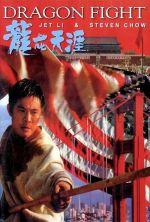 Dragon Fight - 1989