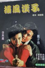 He Who Chases After the Wind - 1988