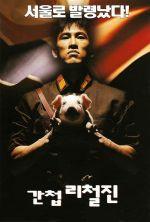 The Spy - 1999