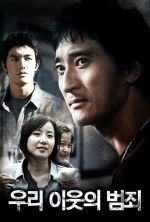 Sin of a Family - 2011