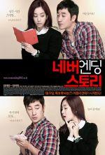 Never Ending Story - 2012