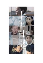 Ten Years Japan - 2018