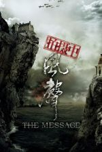 The Message - 2009