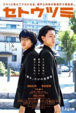 Seto and Utsumi - 2016