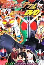 Kamen Rider W: Donburi's Alpha/Farewell Beloved Recipe - 2010