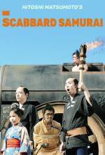 Scabbard Samurai - 2011