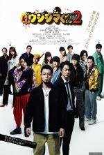 Ushijima the Loan Shark Part 2 - 2014