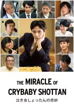 The Miracle of Crybaby Shottan - 2018