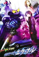 Kamen Rider W Returns: Kamen Rider Eternal - 2011