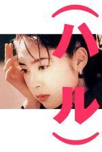 Haru - 1996