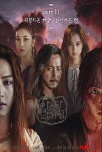 Arthdal Chronicles Part 2: The Sky Turning Inside Out, Rising Land - 2019