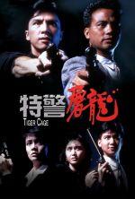 Tiger Cage - 1988