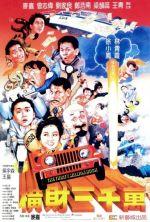The Thirty Million Dollar Rush - 1987