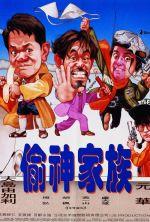 The Big Deal - 1992