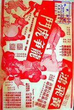Wong Fei-Hung's Fierce Battle - 1958