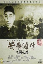 Wong Fei-Hung and the Lantern Festival Disturbance - 1956