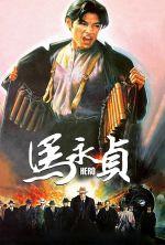 Hero - 1997